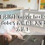 moviehacks-adobe