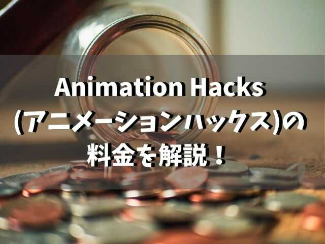 animationhacks-money